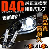 高品質■純正交換ヘッドライトHIDバルブ15000K★レクサス IS250 IS350 IS-F GSE2#/USE20系 前期 後期 対応【メガLED】