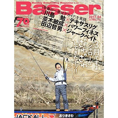 Basser(バサー) 2017年4月号 (2017-02-25) [雑誌]