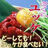 さくらユッケ 馬刺しのユッケ/ユッケ/馬刺し/生肉/馬肉/さくら肉/桜肉 1P/50gタレ付