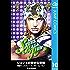 ジョジョの奇妙な冒険 第7部 モノクロ版 10 (ジャンプコミックスDIGITAL)