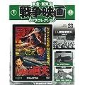 東宝・新東宝戦争映画DVD 23号 (人間魚雷回天(1955)) [分冊百科] (DVD付) (東宝・新東宝戦争映画DVDコレクション)