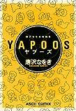 唐沢なをき短編集 YAPOOS (ビームコミックス)