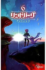 リンドバーグ(6) (ゲッサン少年サンデーコミックス) Kindle版