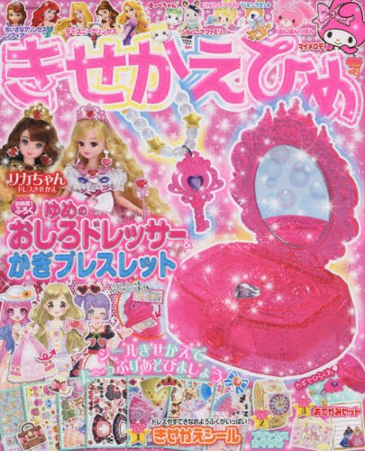 きせかえひめ(2) 2017年 08 月号 [雑誌]: ディズニーといっしょブック 別冊