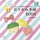 改訂版 おりがみ手紙BOOK (レディブティックシリーズno.4668)
