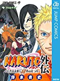NARUTO―ナルト―外伝~七代目火影と緋色の花つ月~ (ジャンプコミックスDIGITAL)