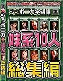 ジュポニカ学習帳・総集編 妹系10人 [DVD]