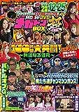 パチスロ必勝ガイドDVD メガトンBOX 超 (<DVD>)