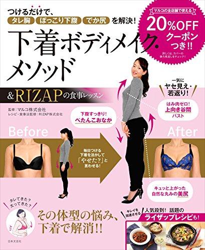 下着ボディメイク・メソッド&RIZAPの食事レッスン 【期間...