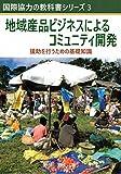 地域産品ビジネスによるコミュニティ開発 援助を行うための基礎知識 (国際協力の教科書シリーズ)