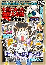 本当にあった笑える話Pinky 2020年8月号[雑誌]