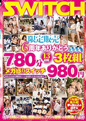 限定販売 6周年ありがとう780分(13時間)3枚組メガ盛りスイッチ980円 [DVD]...