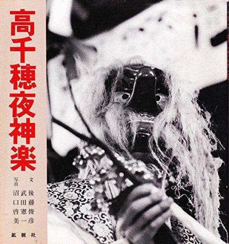 高千穂夜神楽 (1983年)