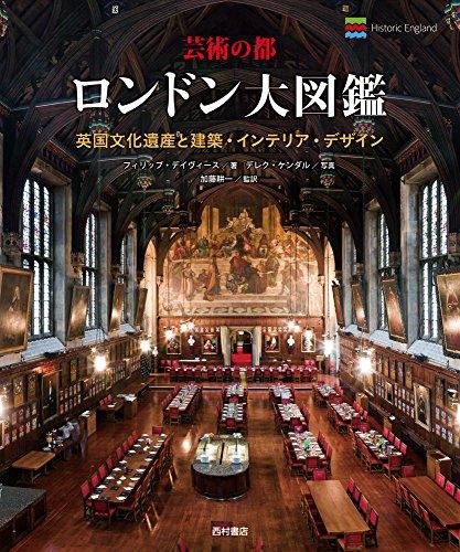 芸術の都 ロンドン大図鑑 英国文化遺産と建築・インテリア・デザインの詳細を見る