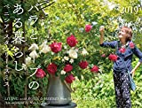 カレンダー2019 バラとハーフ゛のある暮らし ベニシア・スタンリー・スミス (ヤマケイカレンダー2019)