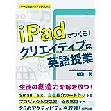 iPadでつくる! クリエイティブな英語授業 (中学校英語サポートBOOKS)