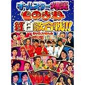 ◆ フジテレビ開局50周年記念DVD ものまね紅白歌合戦