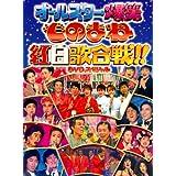 ◆フジテレビ開局50周年記念DVD ものまね紅白歌合戦