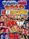 ◆フジテレビ開局50周年記念DVD ものまね紅白歌合戦の画像