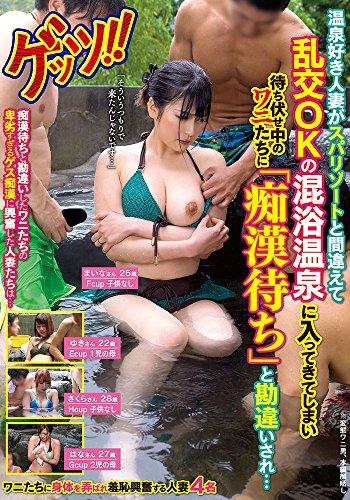 温泉好き人妻がスパリゾートと間違えて乱交OKの混浴温泉に入ってきてしまい待ち伏せ中のワニたちに『痴漢待ち』と勘違いされ… /プレステージ [DVD]