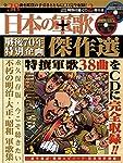 日本の軍歌 傑作選 (オーディオCD2枚付) (晋遊舎ムック)