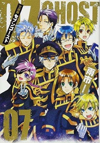文庫版07ーGHOST 07 (IDコミックス ZERO-SUMコミックス)