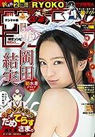 週刊少年サンデー 2016年48号(2016年10月26日発売) [雑誌]