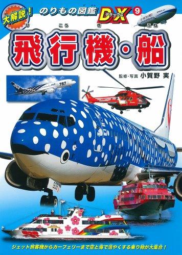 飛行機・船 (大解説!のりもの図鑑DX 9)の詳細を見る