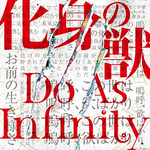 Do As Infinity – 化身の獣 [Mora FLAC 24bit/96kHz]