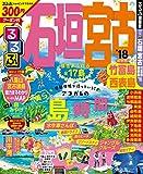 るるぶ石垣 宮古 竹富島 西表島'18 (国内シリーズ)