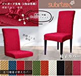 Subrtex 椅子カバー ジャガード生地 ストレッチ素材 フィット式 (4枚, ワインレッド 花柄)