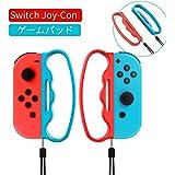 Fit Boxing 対応 コントローラー グリップFor Nintendo Switch Joy-Con ニンテンドー スイッチ ジョイコン コントローラー 用 2個 セットNS フィットボクシング対応 ハンドル【令和最新版】 (赤&青)