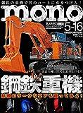 モノ・マガジン2019年5-16号 画像