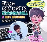 チャン・グンソク (JANG KEUN SUK) スタンディングドール + キーホルダー (Standing Doll + Key Holder) マスコット グッズ