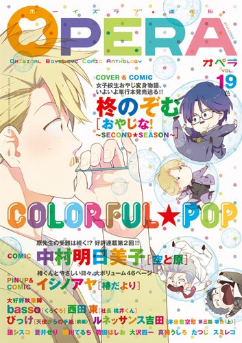 OPERA Vol.19 (EDGE COMIX)の詳細を見る