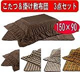こたつ3点セット ダークブラウン 150 長方形 大型 コタツ テーブル&布団掛け敷セット CYARY-DBRセット (布団の柄:K&R-DBR柄)