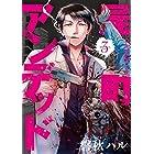 屍町アンデッド 3 (マッグガーデンコミックス Beat'sシリーズ)