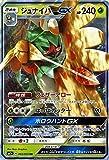 ポケモンカードゲーム サン&ムーン ジュナイパーGX(RR) / 強化拡張パック サン&ムーン(PMSM1+)/シングルカード