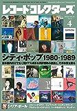 レコード・コレクターズ 2018年 4月号 画像