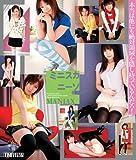 ミニスカニーソMANIAX [Blu-ray]
