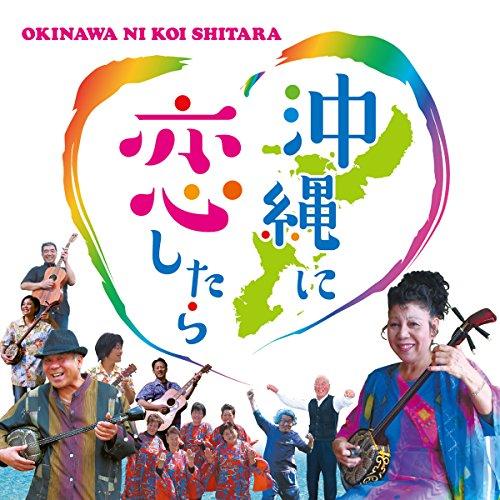 沖縄に恋したら