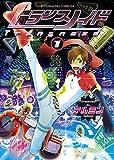 トランスノイド (1) (ヤングキングコミックス)