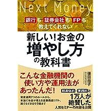 新しい!お金の増やし方の教科書 銀行も証券会社もFPも教えてくれない
