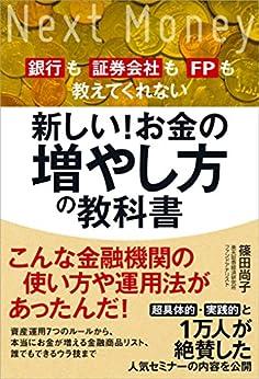 [篠田 尚子]の新しい!お金の増やし方の教科書 銀行も証券会社もFPも教えてくれない