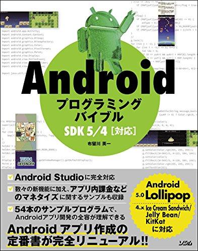 Androidプログラミングバイブル SDK5/4対応 (smart phone programming bible)の詳細を見る
