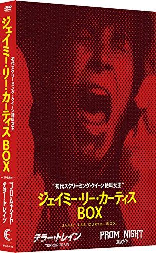 """""""初代スクリーミング・クイーン=絶叫女王"""":ジェイミー・リー・カーティス DVD BOX[DVD]"""
