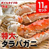 特大タラバガニ1kg(ボイルタイプ)タラバ蟹[おまかせ景品11点セット] 目録&A3パネル付