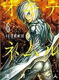 オキテネムル : 6 (アクションコミックス)