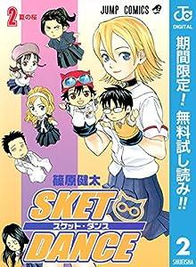SKET DANCE モノクロ版【期間限定無料】 2 (ジャンプコミックスDIG...