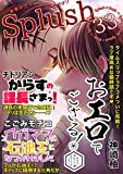 Splush vol.33 青春系ボーイズラブマガジン [雑誌]